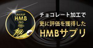 HMBおすすめ選び方