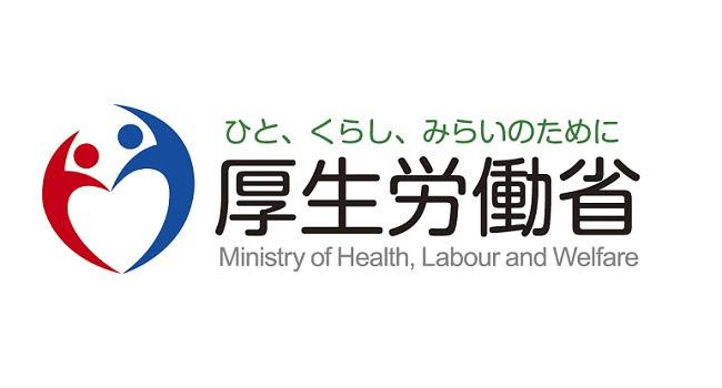 hmbと厚生労働省