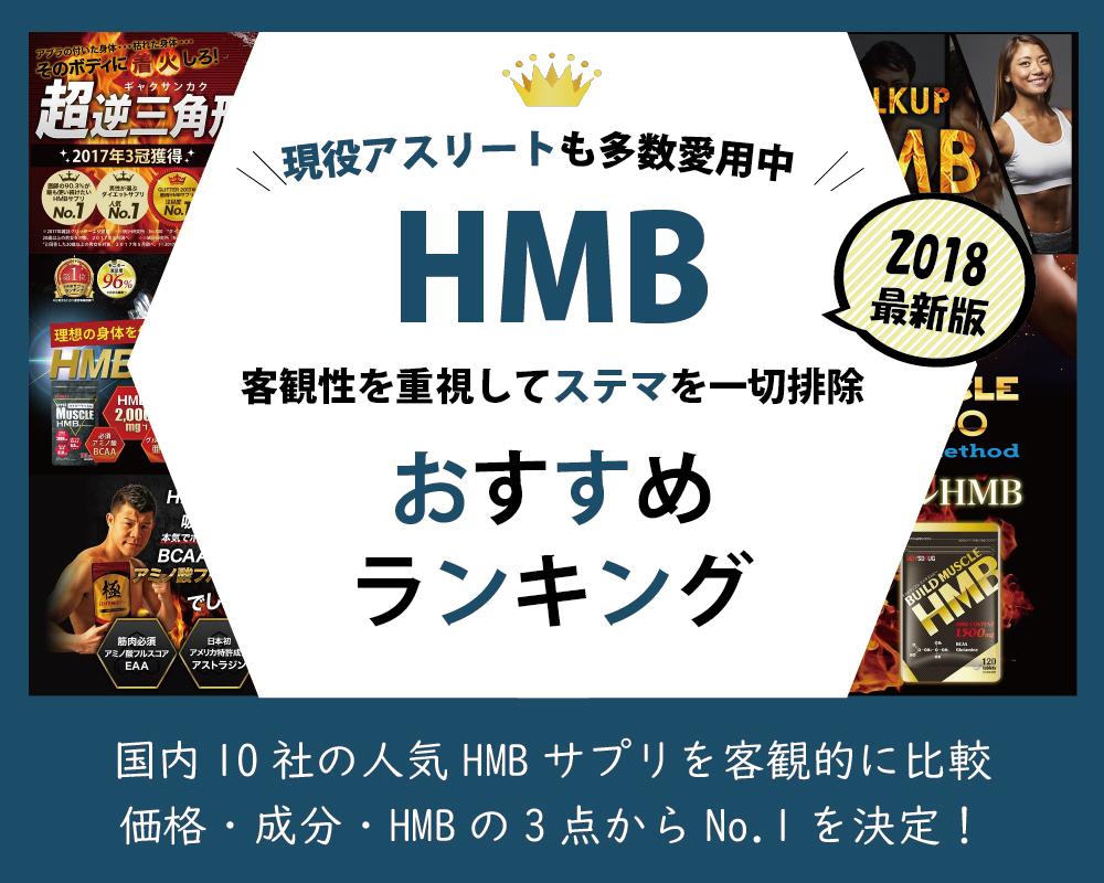 HMBおすすめランキング