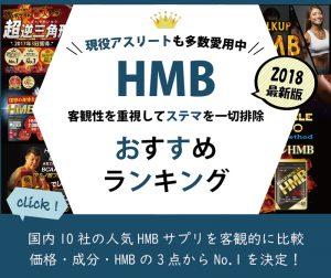 HMBおすすめランキング2018
