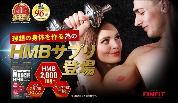 HMBおすすめランキング8位