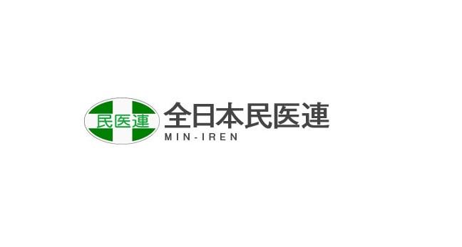 全日本民主医療機関連合会とHMB