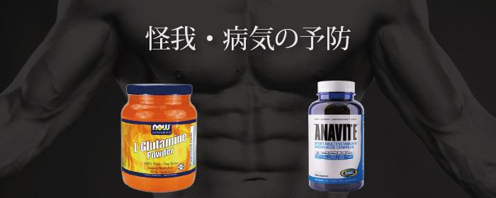 筋肉サプリの効果4