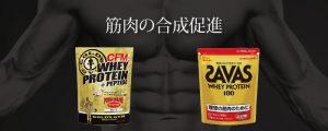 筋肉サプリの効果1