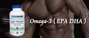 筋肉サプリおすすめランキング9位オメガ3