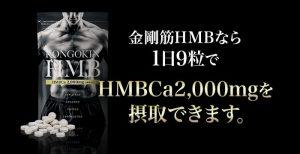 金剛筋HMBのHMB配合量