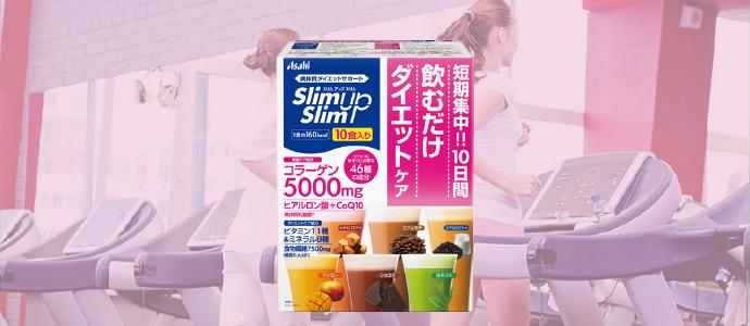 slimupslim飲むだけダイエット